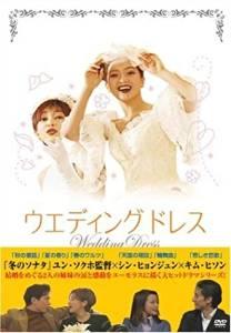 ウエディング・ドレス DVD-BOX I キム・ヒソン 新品