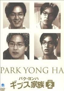 パク・ヨンハ ギプス家族 DVD-BOXII 新品