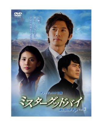 アン・ジェウク主演 ミスターグッドバイ vol.3 [DVD] 新品