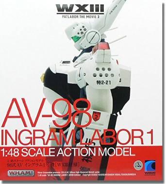 機動警察パトレイバー 1/48 98式AV イングラム1号機 WXIII仕様 ウェーブ 新品