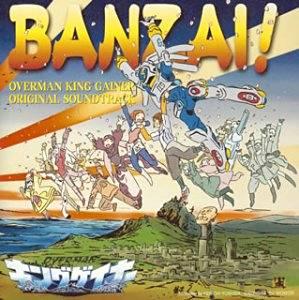 オーバーマン キングゲイナー ORIGINAL SOUNDTRACK 2 「BANZAI!」 新品