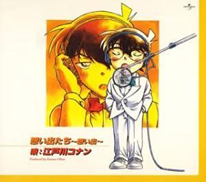 想い出たち~想い出~ Konan Edogawa 天道なびき CD 新品