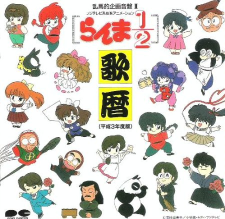 「らんま[1/2]」歌暦(平成3年度版) CD 新品