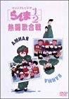 らんま1/2 熱闘歌合戦 [DVD] 新品