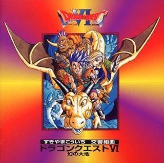 交響組曲「ドラゴンクエストVI」 CD 新品