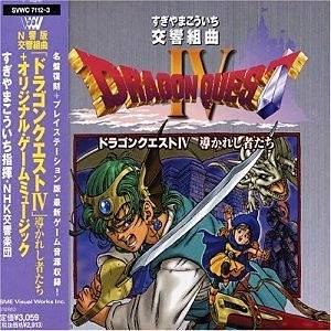 N響版:交響組曲「ドラゴンクエストIV」導かれし者たち+オリジナル・ゲームミュージック CD 新品