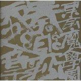 サウンドトラック 東京魔人学園 奏楽抄天之章 CD 新品