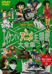エイケンTVアニメ主題歌大全集 [DVD] 新品