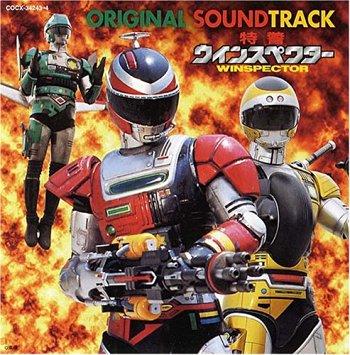 特警ウインスペクター オリジナル・サウンドトラック CD 新品