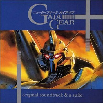 〈ANIMEX1200 Special〉(14)ニュータイプサーガ ガイア・ギア オリジナル・サウンドトラック Vol.2 CD 新品
