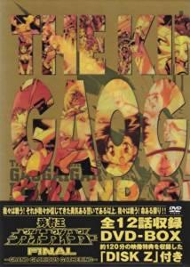 勇者王ガオガイガー FINAL GRAND GLORIOUS GATHERING DVD BOX 田中公平  新品