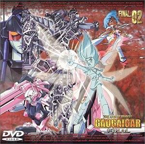 勇者王ガオガイガーFINAL 02 [DVD] 檜山修之  新品