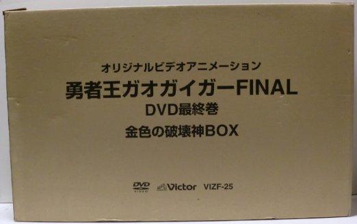 勇者王 ガオガイガーFINAL 金色の破壊神BOX [DVD] 新品