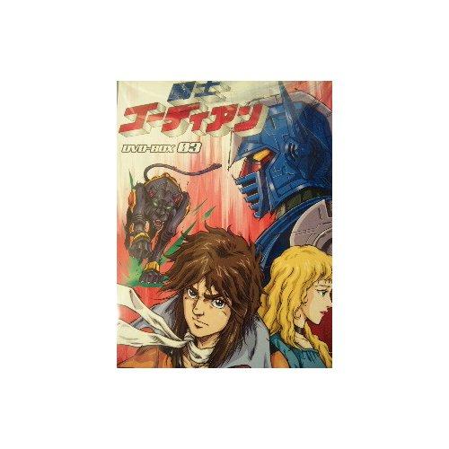 闘士ゴーディアン DVD-BOX 3 安原義人 新品