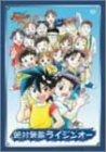 絶対無敵ライジンオー DVD-BOX 松本梨香 新品