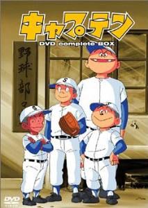 キャプテン DVD complete BOX 新品