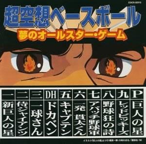 ミュージックファイルシリーズ/MFコンピレーション 超空想ベースボール~夢のオールスター・ゲーム~ CD 新品