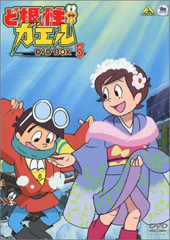 ど根性ガエル DVD BOX 5 野沢雅子 新品