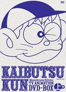 モノクロ版TVアニメ 怪物くんDVD BOX 上巻(限定生産)(DVD) 新品