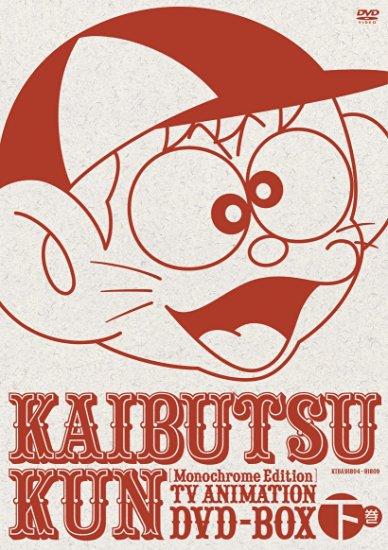 モノクロ版TVアニメ 怪物くんDVD BOX 下巻(限定生産)(DVD) (中古)マルチレンズクリーナー付き