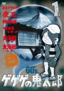ゲゲゲの鬼太郎 60's1 ゲゲゲの鬼太郎 1968[第1シリーズ] [DVD] 野沢雅子  新品