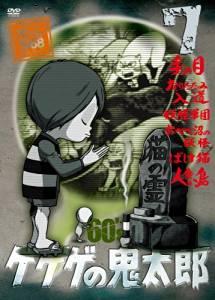 ゲゲゲの鬼太郎 60's(7) 1968[第1シリーズ] [DVD] 野沢雅子  新品