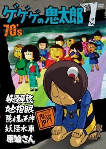 ゲゲゲの鬼太郎 70's(7) 1971[第2シリーズ] [DVD] 野沢雅子 新品