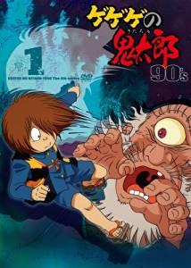 ゲゲゲの鬼太郎 90's1 ゲゲゲの鬼太郎 1996[第4シリーズ] [DVD] 松岡洋子 新品