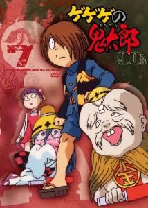 ゲゲゲの鬼太郎 90's(7) 1996[第4シリーズ] [DVD] 松岡洋子 新品
