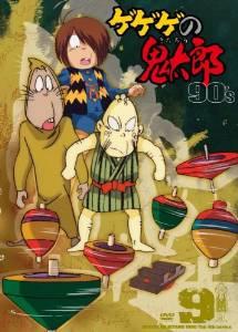 ゲゲゲの鬼太郎 90's9 [DVD] 松岡洋子 新品