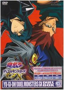 遊☆戯☆王デュエルモンスターズGX DVDシリーズ DUEL BOX 13 (2008) (中古)マルチレンズクリーナー付き