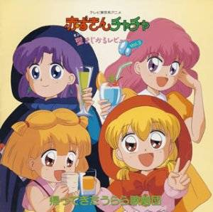 赤ずきんチャチャ 聖(セント)まじかるレビュー Vol.3 帰ってきたうらら歌劇団 CD 新品