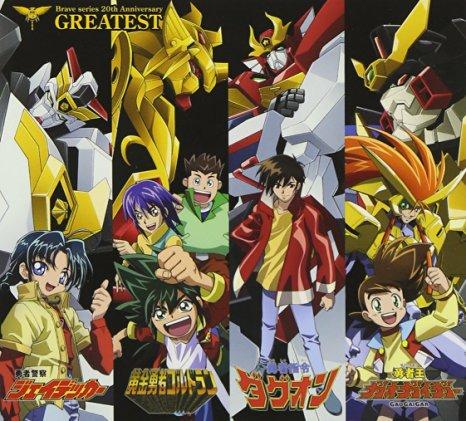 勇者シリーズ20周年記念企画 GREATEST(DVD付) CD 新品