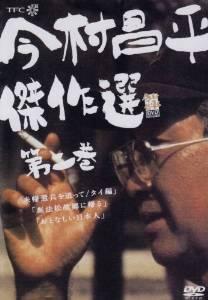 今村昌平傑作選 第二巻 [DVD] 新品