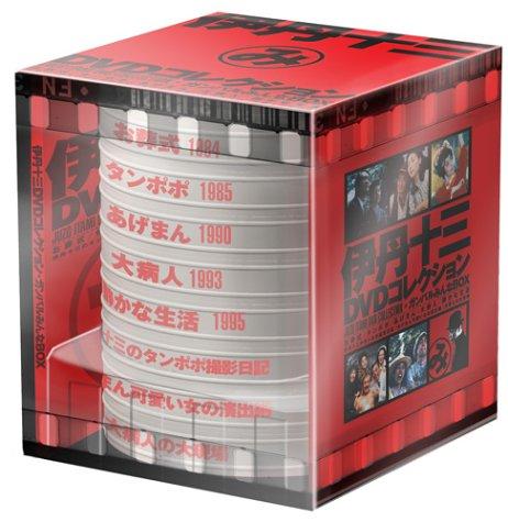 伊丹十三DVDコレクション ガンバルみんなBOX (初回限定生産) 新品