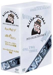 ビリー・ワイルダー DVDコレクションBOX 2 新品