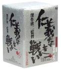 新 仁義なき戦い BOX [DVD] 菅原文太 新品