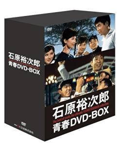 石原裕次郎 青春DVD-BOX (中古)(初回限定生産・豪華アウターケース付き) マルチレンズクリーナー付き