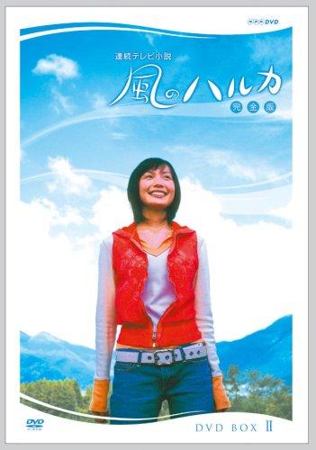 連続テレビ小説 風のハルカ 完全版 BOX II [DVD] (中古)マルチレンズクリーナー付き