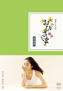 おひさま 完全版 DVD-BOX3<完>【DVD】 井上真央  新品