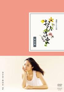 おひさま 完全版 DVD-BOX2【DVD】 井上真央 新品