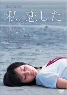 恋する日曜日 私。恋した [DVD] 堀北真希  新品 マルチレンズクリーナー付き