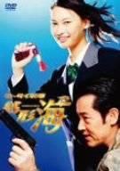 ケータイ刑事 銭形海 DVD-BOX 2 銭形海 新品 マルチレンズクリーナー付き