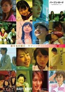 恋する日曜日 ラブソング コレクション DVD BOX 小出早織 新品