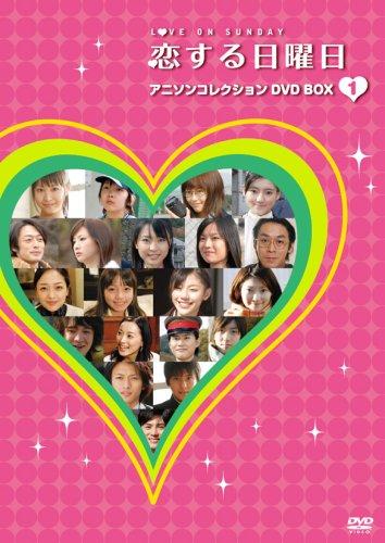 恋する日曜日 アニソンコレクション DVD BOX 1  黒川芽以 新品