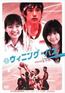 ウィニング・パス [DVD] 松山ケンイチ 堀北真希  新品