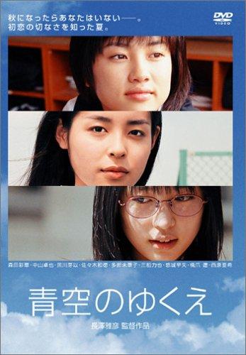 青空のゆくえ [DVD] 森田彩華 新品