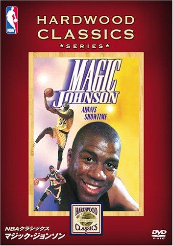 NBAクラシックス マジック・ジョンソン [DVD] 新品