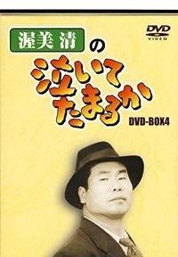 渥美清の泣いてたまるか DVD-BOX4 新品