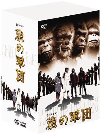SFドラマ 猿の軍団 デジタルリマスター版 DVD-BOX 徳永れい子 新品